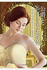 公爵と忘れられた美女 (ライムブックス) Kindle版