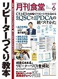 月刊食堂 2019年 06 月号 [雑誌]