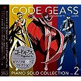 コードギアス 反逆のルルーシュ ピアノソロコレクションVol.2