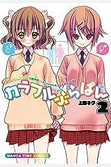カラフルぶらぱん 2巻 (まんがタイムコミックス) Kindle版