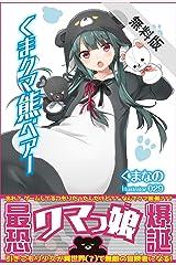 くま クマ 熊 ベアー【期間限定 無料お試し版】 (PASH! ブックス) Kindle版