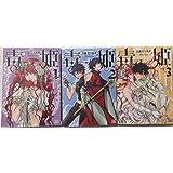 毒姫 文庫版 コミック 1-3巻セット (朝日コミック文庫)