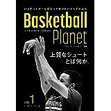 Basketball Planet VOL.1 上質なシュートとは何か。 (バスケットボールプラネット)