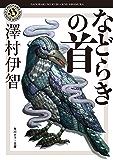 などらきの首 比嘉姉妹シリーズ (角川ホラー文庫)
