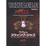 ウクレレ/スウィング・ジャズ 模範演奏CD付
