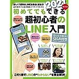 2021年最新版 初めてでもできる超初心者のLINE入門 (2021年最新版!)