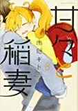 甘々と稲妻(8) (アフタヌーンKC)