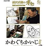浦沢直樹の漫勉 ブルーレイ全10巻セット【NHKスクエア限定商品】