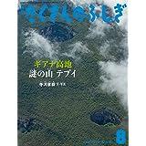 ギアナ高地 謎の山 テプイ (月刊たくさんのふしぎ2021年8月号)