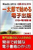 一太郎で始める電子出版 Kindle EPUB : リフロー電子書籍編