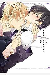 3分インスタントの沈黙【単行本版】 (リキューレコミックス) Kindle版