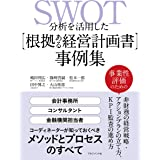 SWOT分析を活用した【根拠ある経営計画書】事例集