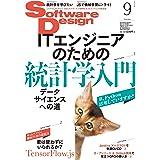 ソフトウェアデザイン 2018年9月号