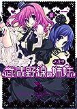 武蔵野線の姉妹 01 (フレックスコミックス)
