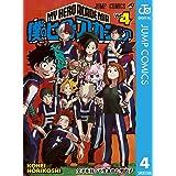 僕のヒーローアカデミア 4 (ジャンプコミックスDIGITAL)