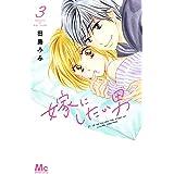 嫁にしたい男 3 (マーガレットコミックス)