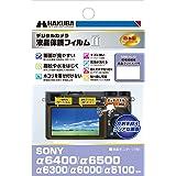 HAKUBA デジタルカメラ液晶保護フィルムMarkII SONY α6400/α6500/α6300/α6000/α5100専用 DGF2-SA6400