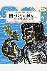 国づくりのはなし~オオクニヌシとスクナビコナ~: 日本の神話 古事記えほん【五】 (日本の神話古事記えほん) 大型本