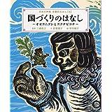 国づくりのはなし~オオクニヌシとスクナビコナ~: 日本の神話 古事記えほん【五】 (日本の神話古事記えほん)