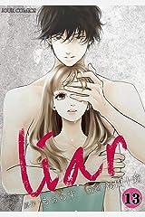 liar : 13 (ジュールコミックス) Kindle版