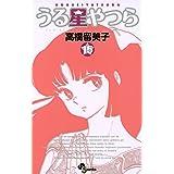うる星やつら〔新装版〕(15) (少年サンデーコミックス)