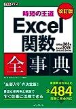 できるポケット 時短の王道 Excel関数全事典 改訂版 Office 365 & Excel 2019/2016/20…