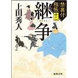 禁裏付雅帳十二 継争 (徳間文庫)