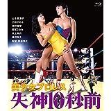 ロマンポルノ45周年記念・HDリマスター版ブルーレイ 美少女プロレス 失神10秒前 [Blu-ray]