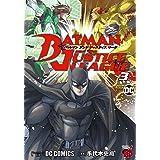 バットマンアンドジャスティスリーグ 3 (チャンピオンREDコミックス)