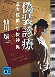 偽装診療 医者探偵・宇賀神晃 (講談社文庫)