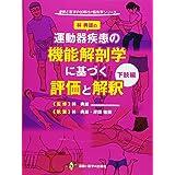 林典雄の運動器疾患の機能解剖学に基づく評価と解釈 下肢編 (運動と医学の出版社の臨床家シリーズ)