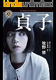 貞子 「貞子」シリーズ (角川ホラー文庫)