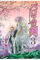 パロスの剣(3) Kindle版