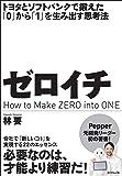 トヨタとソフトバンクで鍛えた「0」から「1」を生み出す思考法 ゼロイチ