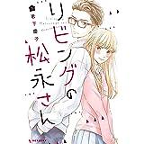 リビングの松永さん(5) (デザートコミックス)