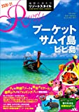 R12 地球の歩き方 リゾートスタイル プーケット サムイ島 ピピ島 2020~2021 (地球の歩き方リゾートスタイル…