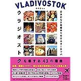 日本から2時間半で行けるヨーロッパ ウラジオストクを旅する43の理由