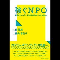 稼ぐNPO 利益をあげて社会的使命へ突き進む