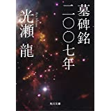 墓碑銘二〇〇七年 (角川文庫)