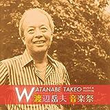 3SCD-0053 「渡辺岳夫音楽祭」 松井慶太(指揮)オーケストラ・トリプティーク、ヒーローコーラス