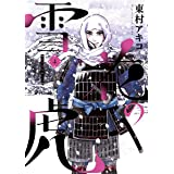 雪花の虎(4) (ビッグコミックス)