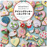 micarinaの大人かわいいアイシングクッキー&カップケーキ: プレゼントやお祝いにぴったりのモチーフ。初心者でも始め…