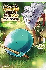 とんでもスキルで異世界放浪メシ スイの大冒険 1 (ガルドコミックス) Kindle版