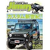 JIMNY SUPER SUZY (ジムニースーパースージー) No.111 [雑誌]