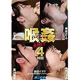 喉姦イラマチオ調教BEST 4時間 / REAL(レアルワークス) [DVD]