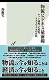 物流ビジネス最前線~ネット通販、宅配便、ラストマイルの攻防~ (光文社新書)