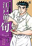 江戸前の旬DELUXE 3