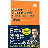 2025年のデジタル資本主義 「データの時代」から「プライバシーの時代」へ (NHK出版新書)