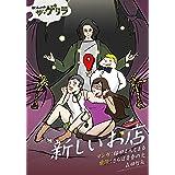 ザ・ゲリラ分冊版(1) (コルクスタジオ)