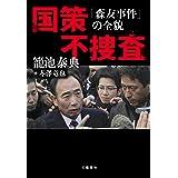 国策不捜査 「森友事件」の全貌 (文春e-book)